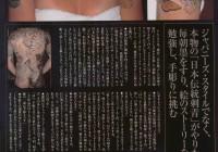 tattoo burst alex art.2 2004